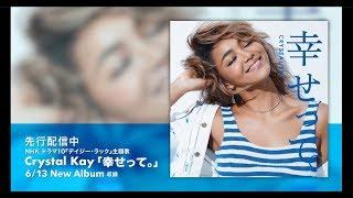 4/19 先行配信 NHK ドラマ10『デイジー・ラック』主題歌 Crystal Kay「...