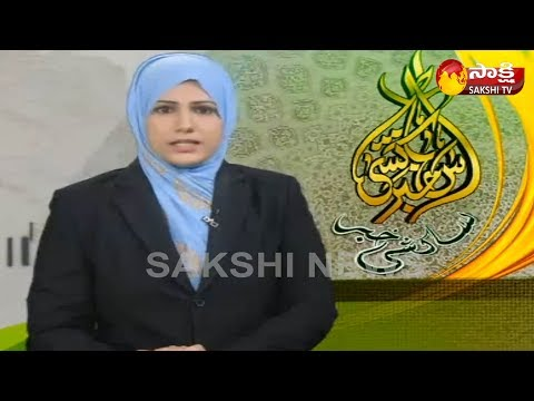 Sakshi Urdu News - 19th July 2017