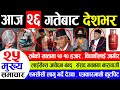 BREAKING NEWS ु Implemented across the country from today 26th  Today Nepali news    Aajaka Mukhya Samachar    MalmalMedia