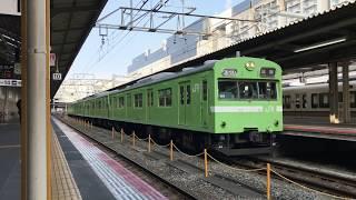 103系 近ナラNS401編成 奈良線 京都駅発車 2018/02/22
