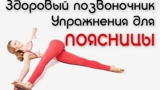 Здоровый позвоночник. Упражнения для пояснично-крестцового отдела. How to get rid of back pain. Loin