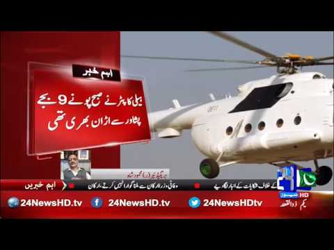 24 Breaking: Complete update on Pakistani helicopter crash landing in Afghanistan