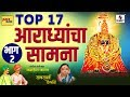 Top 17 Aradhyancha Saamna Part 2 - Devi Bhaktigeet - Audio Jukebox - Sumeet Music