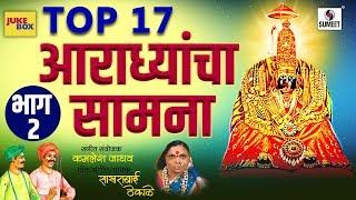 Top 17 Aradhyancha Saamna Part 2 - Devi Bhaktigeet - Audio Jukebox - Sumeet Music