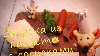 Тушеная капуста с копчеными сосисками (простой и вкусный рецепт)