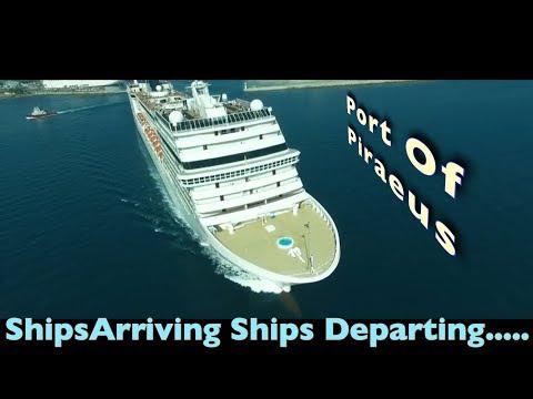 Ships Arriving.. Ships Departing.. Piraeus-Greece/Πλοία έρχονται... Πλοία φεύγουν... Λιμάνι Πειραιά