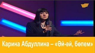 Карина Абдуллина – «Әй-әй, бөпем» (халық әні)