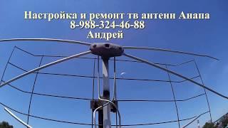Настройка и ремонт тв антенн Анапа нападение чаек на антеннщика.