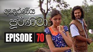 Adaraniya Purnima | Episode 70 ( ආදරණීය පූර්ණිමා ) Thumbnail