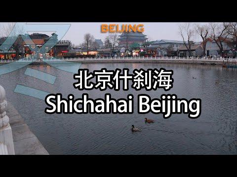 北京什刹海阳光出现的太是时候了shichahai Beijing |  Painting my travel跟着画家去旅行 | 水彩画风景写生Watercolor landscape