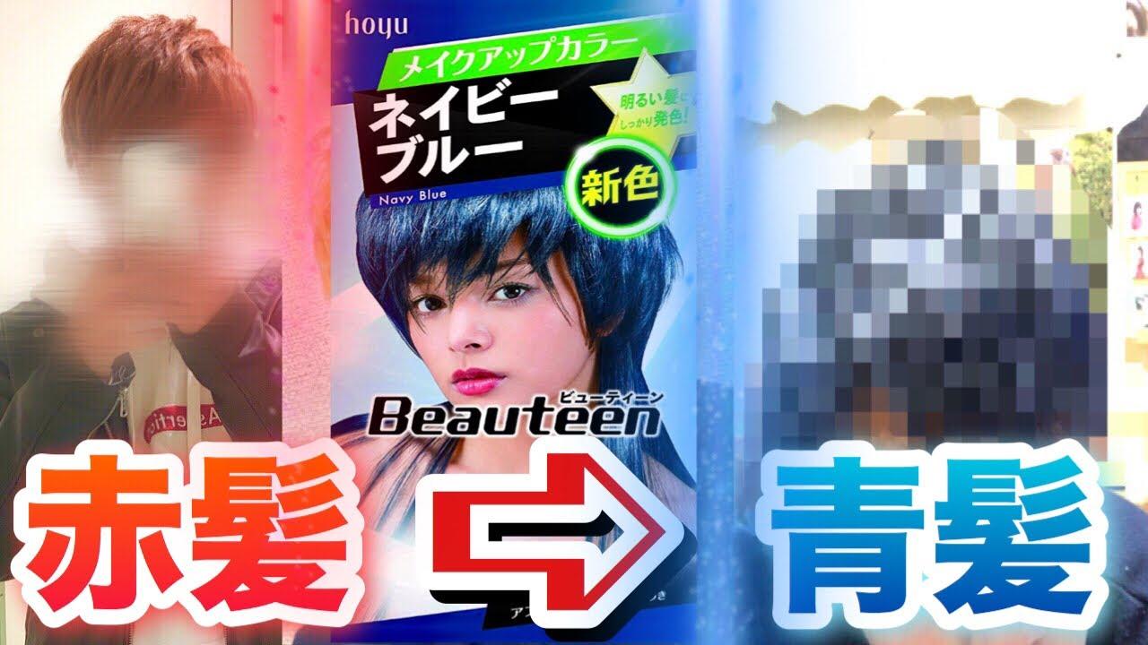 【ヘアカラー】赤髪から青髪に!!ビューティーン ネイビーブルー