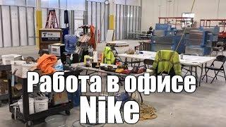 Стройка в Америке, офис для Nike