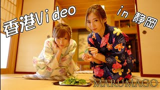 MARUMAGO HongKong 観光video