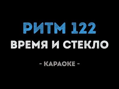 Время и Стекло - Ритм 122 (Караоке)