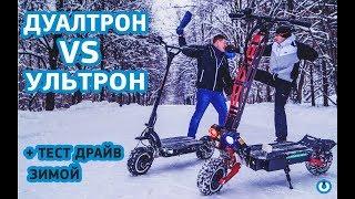Dualtron Против Ultron, Сравнение И Тест Драйв Электросамокатов Зимой.