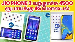 Jio phone 3 || Unboxing || First Look |Rs 4500| Jio Phone 3 Book |Launch Date |rajtecinfo |tamil
