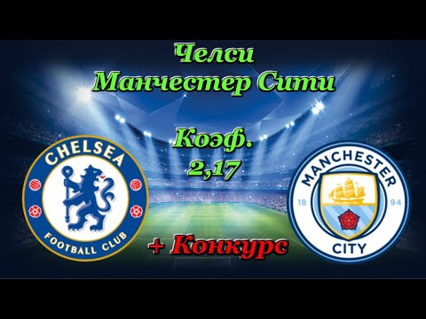 Челси - Манчестер Сити / Прогноз и Ставки на Футбол АПЛ 25.06.2020