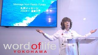 「Difference maker 変化を与える人」松澤富貴子牧師・ワードオブライフ横浜