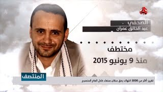 تفاصيل تقرير الانتهاكات بحق سكان #صنعاء خلال العام 2018  مع مدير مركز العاصمة الإعلامي