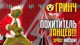 ГРИНЧ - ПОХИТИТЕЛЬ ТАНЦЕВ!!!  Команда SPACE MACHINE из KG