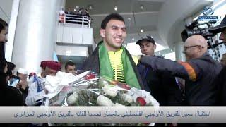 استقبال مميز للفريق الأولمبي الفلسطيني عقب وصوله للجزائر