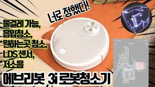 에브리봇 3i 흡입/물걸레 로봇청소기 쓰면서 집안 살림…