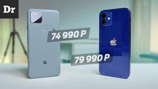 iPhone 12 vs Pixel 5: НАДО ПОГОВОРИТЬ