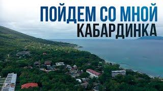 Самые красивые места Кабардинки   «Пойдем со мной»