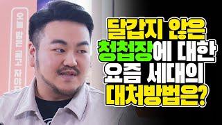 제목: 오늘 밤은 굶고 자야지 / 저자: 박상영 / 출판사: 한겨레출판 영상 썸네일