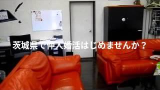 茨城県で大人の婚活【赤ひげ倶楽部】 40才以上シニアまでまたは再婚者(...