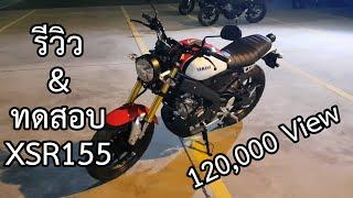 ทดสอบ & รีวิว Yamaha XSR155 รถมี Style ใคร ๆ ก็ชอบ ราคา 91,500฿