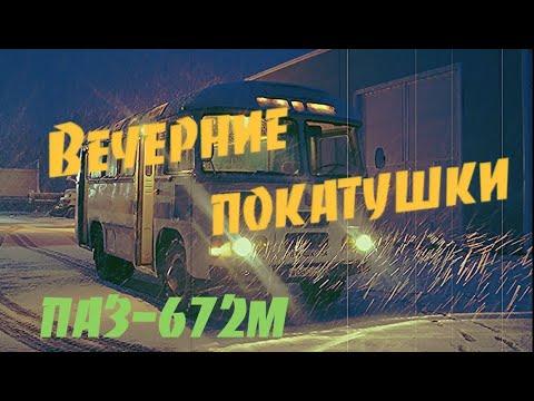 Вечерние покатушки по базе на ПАЗ 672