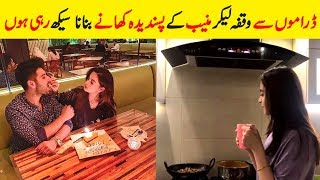Aiman Khan First Time Shares Her Wedding Experience With Muneeb Butt