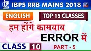 Error Detection | Part 5 |  IBPS RRB Mains 2018 | Day 10 | English | Live at 1:00 PM thumbnail