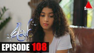 Ras - Epiosde 108 | 24th July 2020 | Sirasa TV Thumbnail