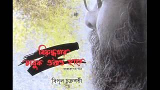 KENDE-KETE DIN GELO, HEI by Bipul Chakrabarti