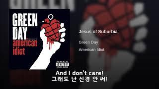 (한글 번역) Green Day - Jesus of Suburbia