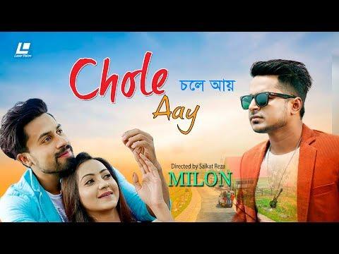 Chole Aay ( চলে আয় ) By  Milon | Bangla New Music Video 2018