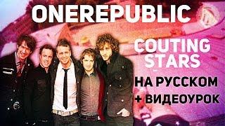 OneRepublic - Counting Stars - Перевод на русский (Acoustic Cover) - Видеоурок как играть на гитаре
