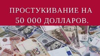 'Я люблю деньги! Деньги любят меня!' Простукивание на 50 000 долларов