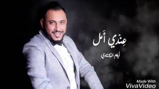 الفنان ايهام بتساوي 2016