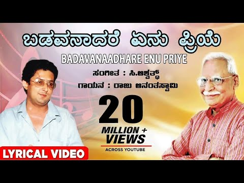 Badavanadare Yenu Priye Lyrical Video Song | Kannada Bhavageethegalu | C Ashwath, Raju Ananthaswamy