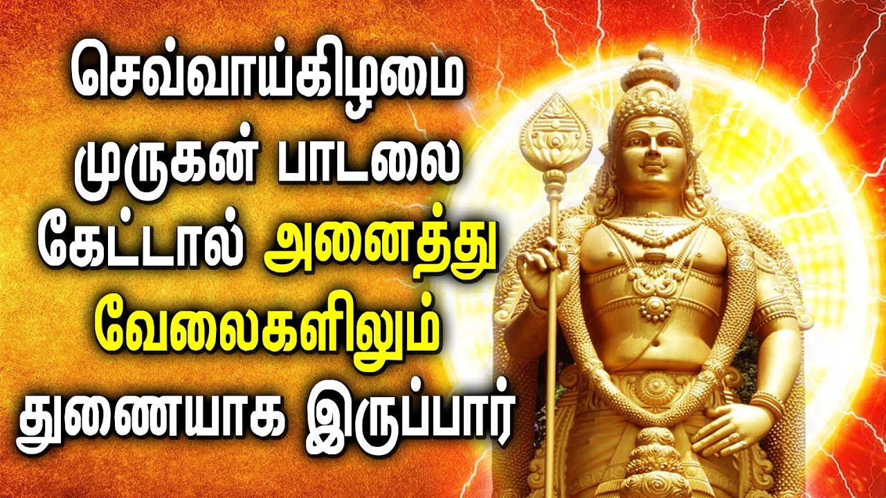 Free download tamil remix devotional songs.
