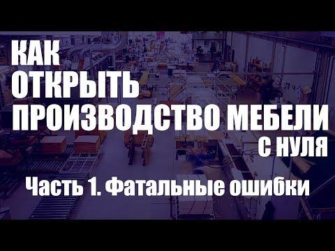 Как открыть производство мебели с нуля. Часть 1. Фатальные ошибки