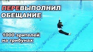 Как Бабешкин собрал 1000 зрителей на прыжки в воду через Ютуб | Андрей Старый | Дима Гордей