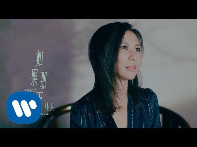 林凡 Freya Lim 《如果那天 What If》Official Music Video
