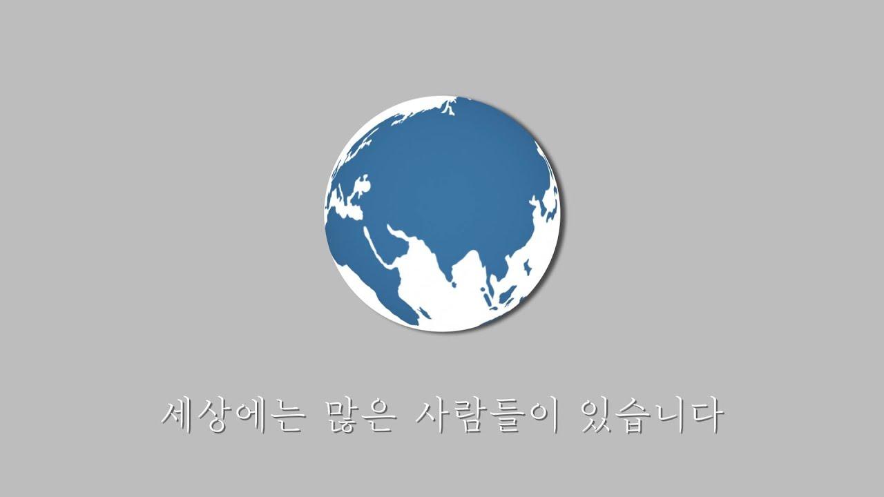 """하남시장애인식개선_공모전 [최우수상] 영상 """"SAME"""""""