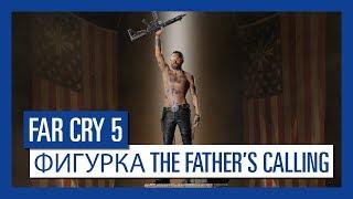 Far Cry 5 – Фигурка The Father's Calling - трейлер выхода