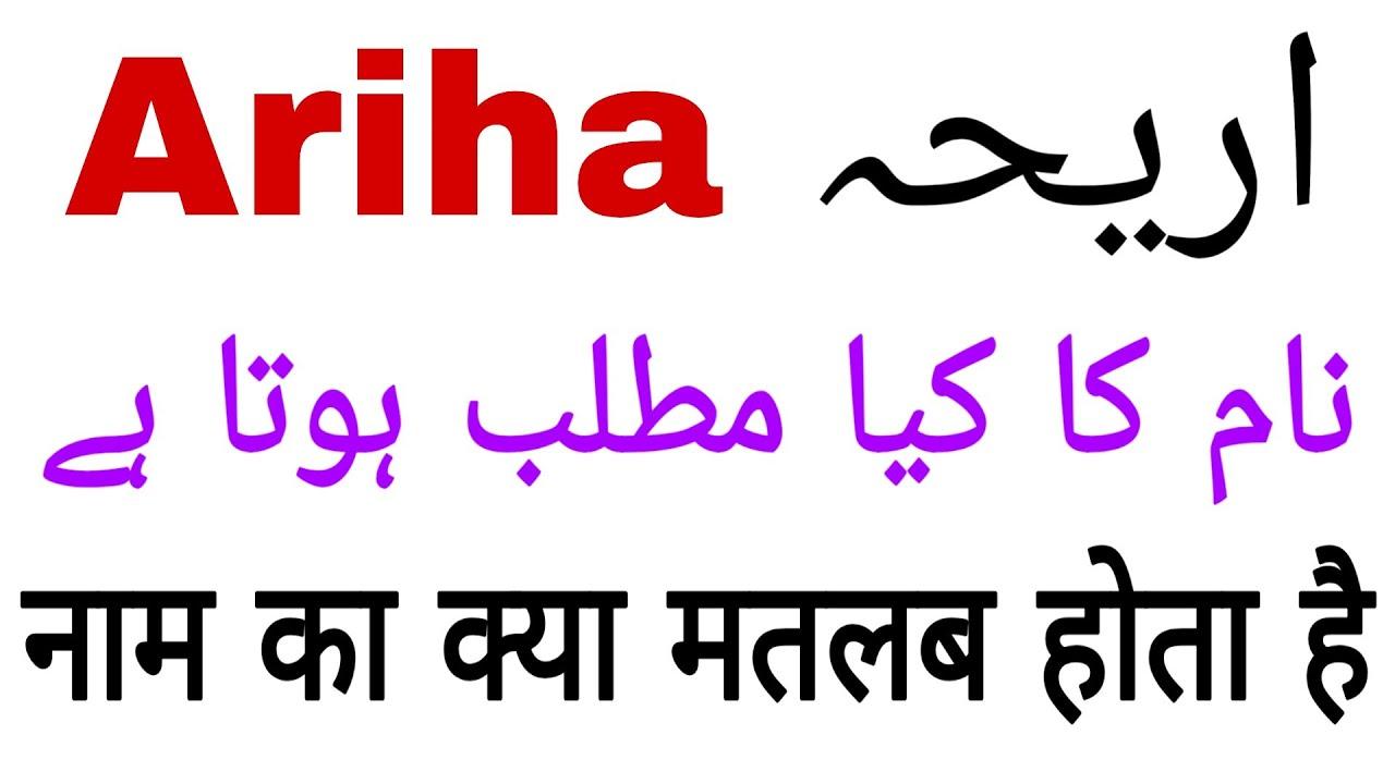 Download Ariha Naam Ka Kya Matlab Hai || Ariha Name Meaning || Ariha Naam Ka Kya Matlab Hota Hai