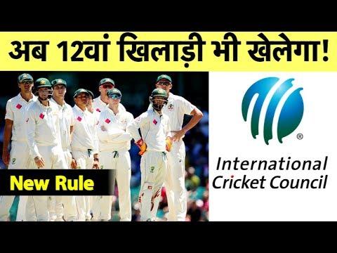 ICC ने Rule